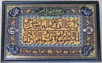 Koran Verse Fine Tabriz 11.25